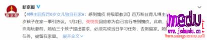 百万级网红粥悦悦(邹悦)虐待女儿小米,其实就是在犯罪