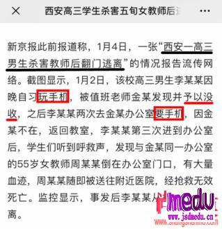 西安市第六十六中学女教师周颖娟之死思考:李皓天为什么杀老师?