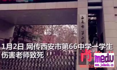 西安中学生李皓天杀周颖娟老师不是叛逆心理,是原生家庭人格发展导致品行障碍