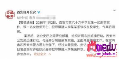 西安市第六十六中学杀周颖娟女老师的高中生李皓天逃亡6天后被捕