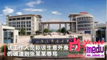 南京邮电大学研究生谭大伟自焚,材料科学与工程学院教授张宏梅停止硕士导师资格