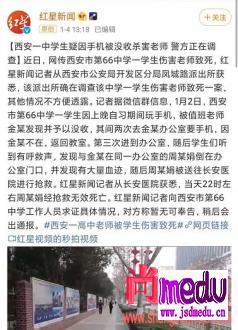 西安66中学55岁女教师周颖娟被杀:有的孩子,是孩子;有的孩子李皓天,是禽兽。