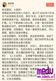 赵忠祥去世:宋丹丹的梦中情人,赵本山的情敌