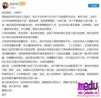 赵忠祥患癌去世:愿逝者安息走好,愿生者珍惜健康