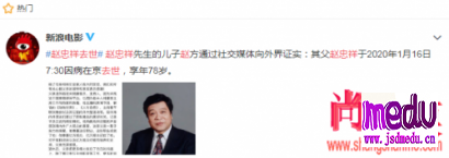 78岁赵忠祥鳞状细胞癌去世!为什么得癌的人越来越多?