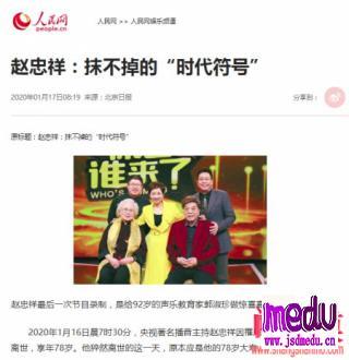 央视主持人赵忠祥因癌症去世!鳞状细胞癌有哪些诱发因素?