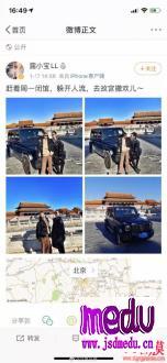 国航前空姐露小宝LL在故宫开大奔炫耀、郭美美、陈钰莹、姑娘们,快长点心吧