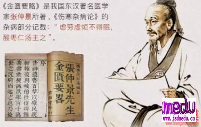 张仲景《金匮要略》酸枣仁汤的功效与作用:养血安神,清热除烦,治疗虚烦不眠