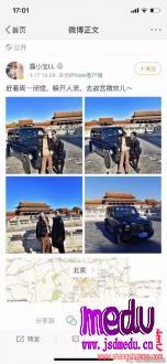 中航空姐高露露小宝LL事件,开车进故宫拍照,已是常态。禁止开车只针对外国元首与贫民