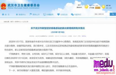 两日新增21例新型冠状病毒肺炎,武汉防控手段升级