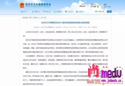 新冠病毒肺炎新增136例,上海、北京、广东均有肺炎确诊病例,其他城市情况呢?