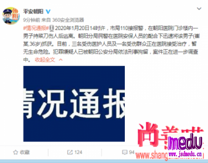 北京朝阳医院恶性伤医事件,陶勇等四名人员被患者家属菜刀砍伤