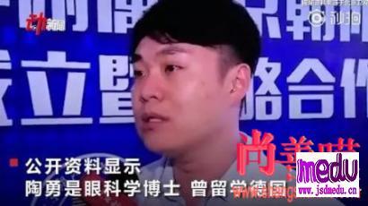 朝阳医院眼科医生陶勇被患者家属菜刀砍成重伤
