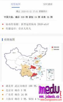 随时随地了解武汉新型肺炎最新疫情,这张「疫情地图」赶紧收藏!