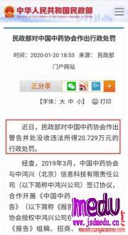中国中药协会被民政部没收违法所得20.729万元的什么原因?