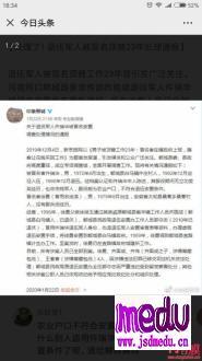 退役军人仵瑞华档案被盗用事件调查结果公布2,最该检讨的是当地退役局!
