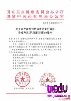 新型冠状病毒感染的肺炎诊疗方案(试行第三版)