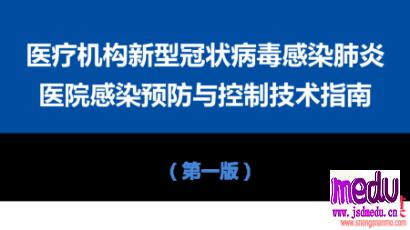 医疗机构内新型冠状病毒感染预防与控制技术指南(第一版)