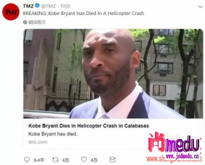 科比直升飞机坠毁意外离世!