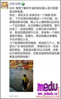 到处都在驱赶武汉人,鄂A车牌不让通行、湖北籍身份证禁止住宿...