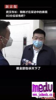 武汉市长周先旺给自己的采访打80分