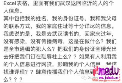 武汉返乡学生个人信息被泄:姓名、身份证、户籍地址、电话...做成excel表格
