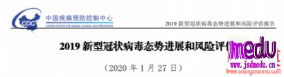 《柳叶刀》:新型冠状病毒肺炎(2019-nCoV)感染率83%、死亡率15%