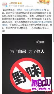 武汉肺炎疫情解除前全国禁止野生动物交易,那疫情解除后呢?