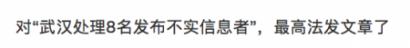 """最高法院发文探讨武汉新型肺炎8名""""造谣者"""",对疫情反思有何意义?"""