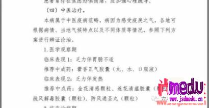 武汉新型肺炎新型冠状病毒(2019-nCoV)是寒湿疫
