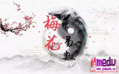 萧县周易学会牛人任浩明,用梅花易数预测武汉新型冠状病毒肺炎近期态势