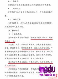 武汉新型肺炎和感冒怎么区分?有没有办法分清是普通感冒还是新冠病毒肺炎?