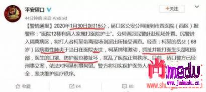 岳父患冠状病毒性肺炎,武汉2医生被打,口罩防护衣被扯坏置于病毒暴露中