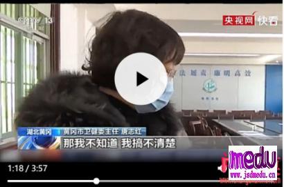 """""""一问三不知""""的黄冈卫健委主任唐志红到底有多懒政?!"""