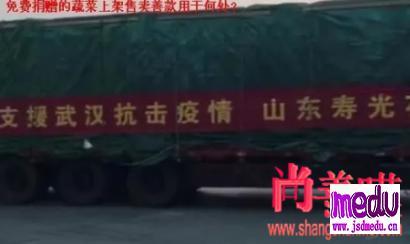 山东寿光免费捐赠武汉350吨蔬菜被上架售卖善款用于何处?