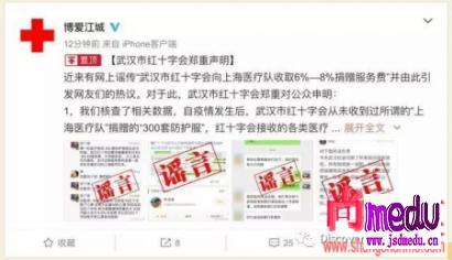 武汉红十字会:硬拦央视记者,男子红会提口罩,司机称配给领导