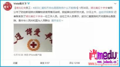 红十字会和韩红