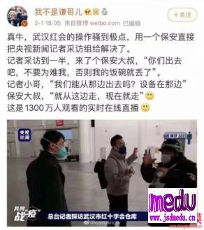 杭州保姆纵火案失去4个家人的林生斌捐了5000个口罩,央视记者进不去武汉红十字会仓库