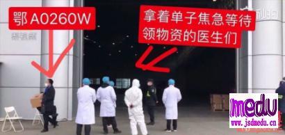 武汉红十字会搬走整箱N95口罩的鄂A0260W
