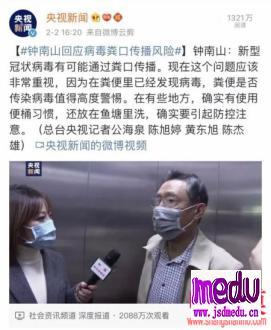 钟南山院士:新型冠状病毒有可能通过粪口传播