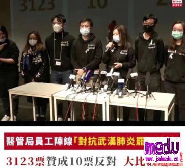 """香港医护罢工:要求""""封关""""防止武汉肺炎疫情扩散"""