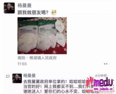 """揭阳杨曼曼发朋友圈炫耀""""从舅舅单位拿的口罩,还是当官的好"""":坑爹已经过时,坑舅时代来临"""