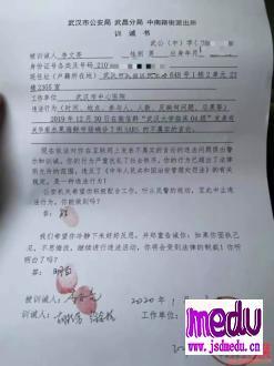 """武汉肺炎""""传谣""""医生李文亮""""训诫书""""曝光!"""