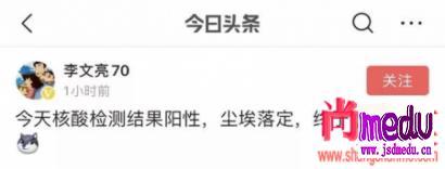 发布肺炎疫情被训诫的李文亮医生,被确诊为新型冠状病毒肺炎
