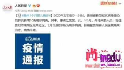 贵州贵阳市刚满月女婴就确诊武汉新型肺炎,怎样提升孩子的抵抗力?