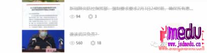武汉市民如何应对新型冠状病毒肺炎?几个小妙法不可不知!