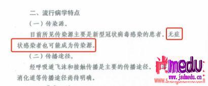 武汉新型冠状病毒无症状感染者特征表现,无症状感染者传播病毒的能力强吗?