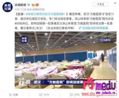 武汉集体宿舍「方舱医院」提供3400张床位,用于收治武汉肺炎新型冠状病毒轻症患者