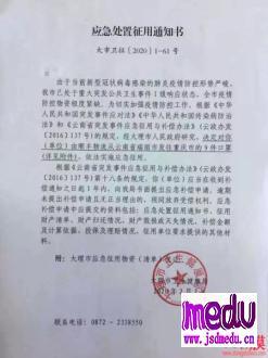 大理市政府紧急征用了重庆政府采购的9件口罩