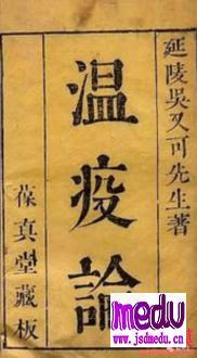 吴有性(又可)《瘟疫论》九传解说